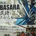Photos: 戦国BASARA