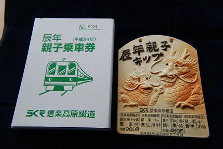 信楽陶器切符