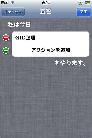 20110911アプリ vow(2)