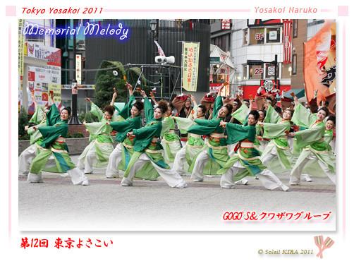 写真: GOGO'S&クワザワグループ_01 - 第12回 東京よさこい 2011