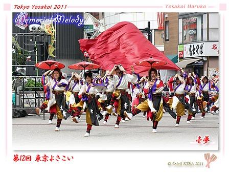 壱夢_01 - 第12回 東京よさこい 2011