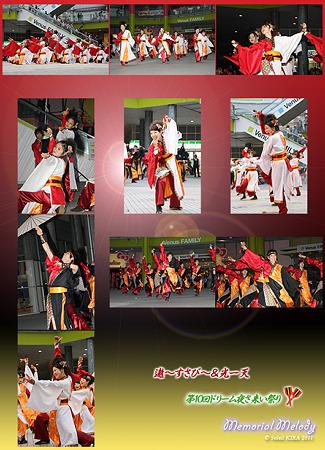 遨〜すさび〜&光一天_03 - 第10回ドリーム夜さ来い祭り