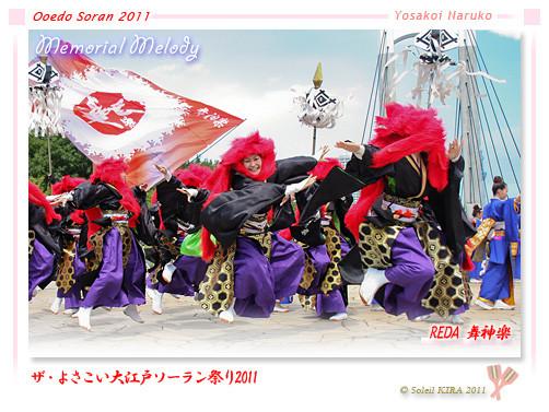 写真: REDA 舞神楽_19 - ザ・よさこい大江戸ソーラン祭り2011