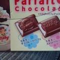 Photos: チョコレートパフェチョコってどうなんだ…