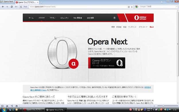 写真: Opera Next (Wahoo)