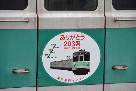 ヘッドマーク(203系マト55編成)@金町駅[9/5]