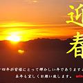 Photos: 迎春2012 白山御来光 ☆