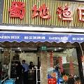 Photos: 蜀地魚庄 店先