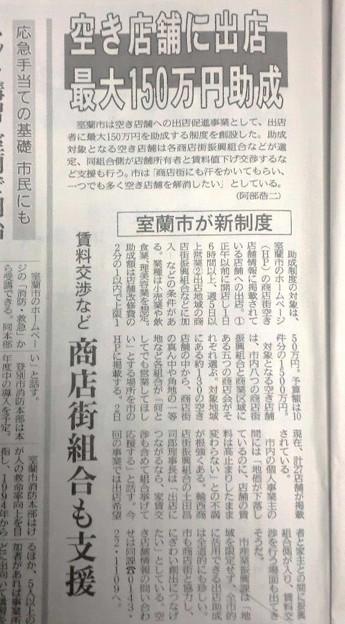 道新朝刊(2011.4.3)