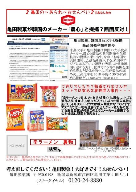 亀田製菓さん、韓国との業務提携を考え直してください