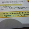 写真: ふわとろ天津飯の資料