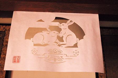 2012年01月09日_DSC_0411長岳寺 宝来 絵絹