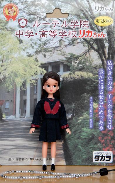 写真: ルーテル学院中学・高等学校リカちゃん