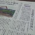 写真: 宮崎県議会「震災がれき受入決議案」修正