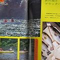 Photos: 図解ルアー釣り入門 (1)