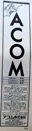 アコムの広告