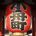 Photos: 浅草寺 宝蔵門 大提灯