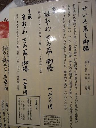江口だんご本店 甘味処 メニュー5