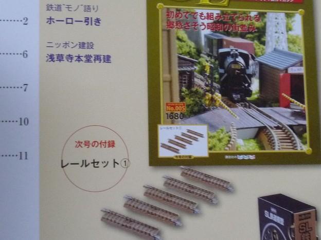 週刊SL鉄道模型_4号_その3