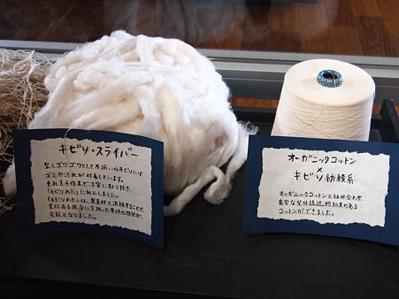 鶴岡シルク