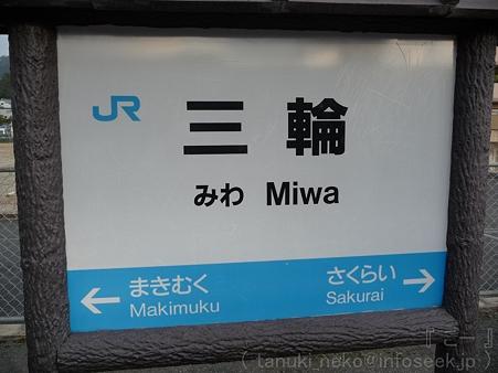 111229-三輪山 大神神社 (1)