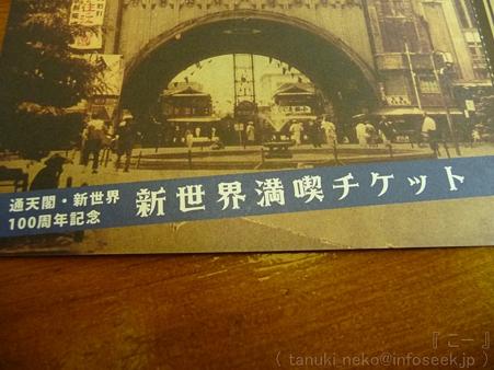 120305-新世界クーポン+くしかつ (4)