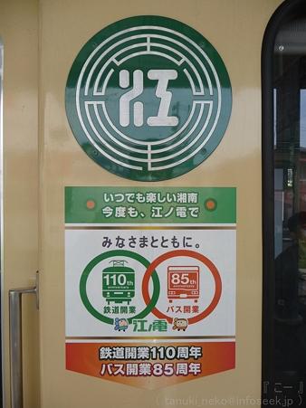120413-江ノ電 (3)