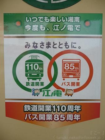 120413-江ノ電 (4)