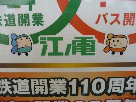 120413-江ノ電 (5)