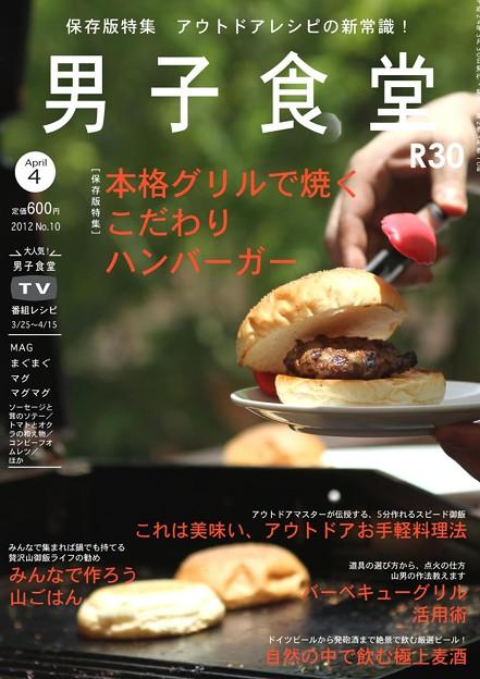 Photos: 月刊「男子食堂R30」 4月号