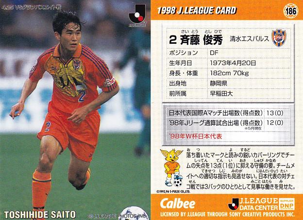 Jリーグチップス1998No.186斉藤俊秀(清水エスパルス)