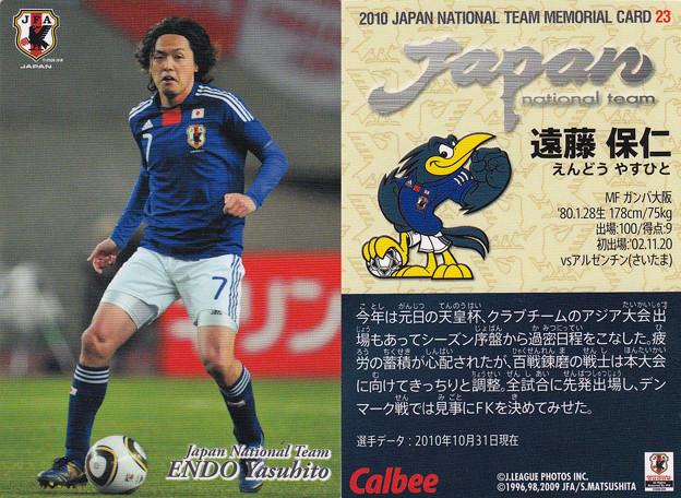 日本代表チップスメモリアル2010No.023遠藤保仁(ガンバ大阪)