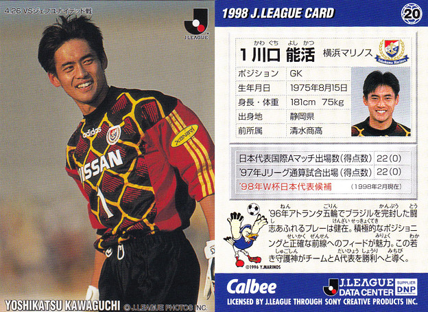 Jリーグチップス1998No.020川口能活(横浜マリノス)