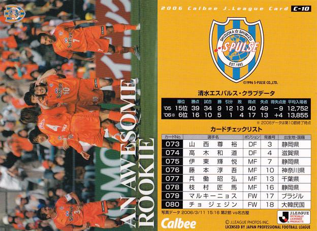 Jリーグチップス2006C-10チェックリスト(清水エスパルス)