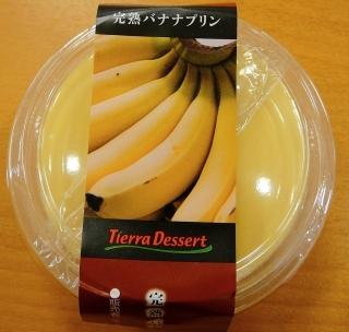 完熟バナナプリン