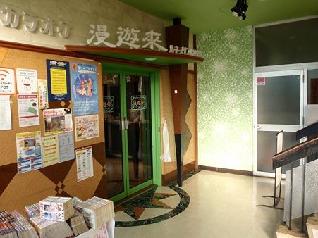 大田区 諸星ビル2階 カラオケ漫遊來