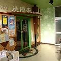 写真: 大田区 諸星ビル2階 カラオケ漫遊來