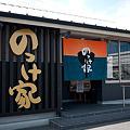 写真: のっけ家 豊田店