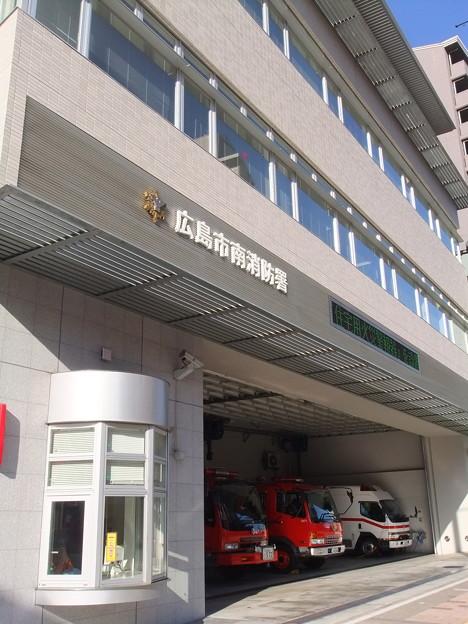 広島市南消防署