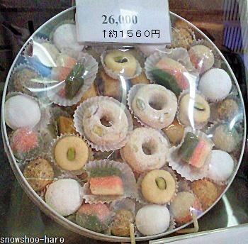 チュニ菓子詰合せ