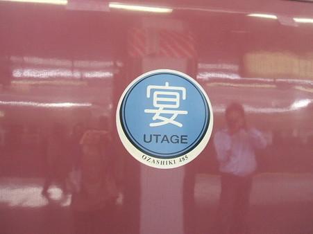 485系「宴」(新宿駅)4