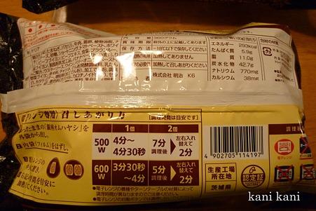 銀座オムハヤシ 2個入×2袋