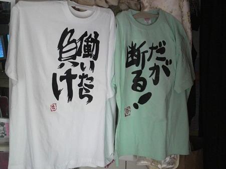 いけずなあなた様、ね14頒布物告知。R杏とSR杏のTシャツ。サイズはRがXXX...