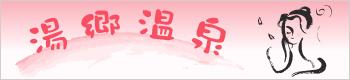 banner_yunogou