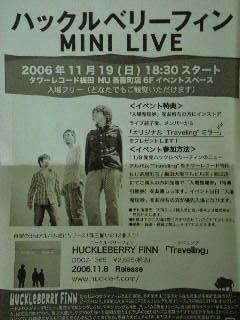 2006年ハックルベリーフィン梅田NUタワレコミニライブ
