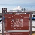 写真: かわぐちこ/富士急行・河口湖駅 駅名標