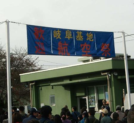 岐阜基地 航空祭 2011年11月27日(日)開催-231128-1