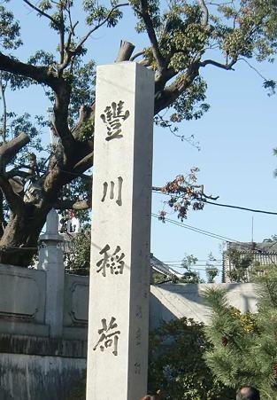 豊川稲荷 平成23年1月3日 初詣-240103-1