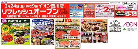 aeon toyokawa-240225-3