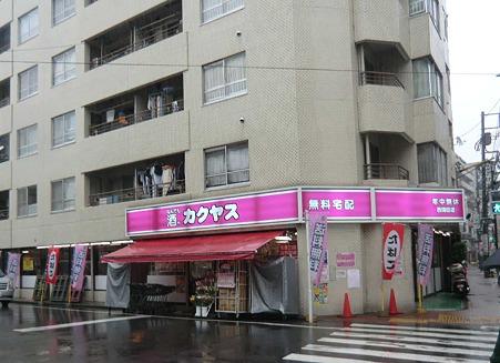 なんでも酒やカクヤス 西蒲田店 2011年8月30日 改装オープン半年